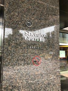 シェラトン台北